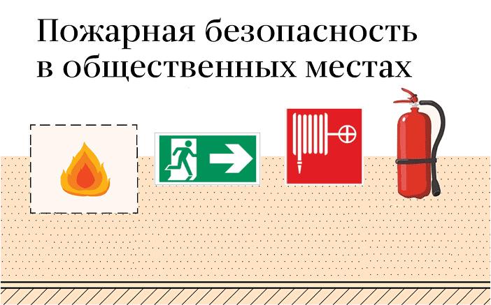 Gожарная безопасность в общественных местах
