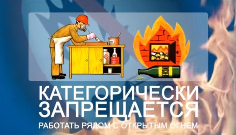Пожарная опасность горючих жидкостей