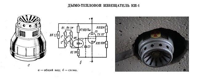 Радиоизотопный дымовой извещатель КИ-1