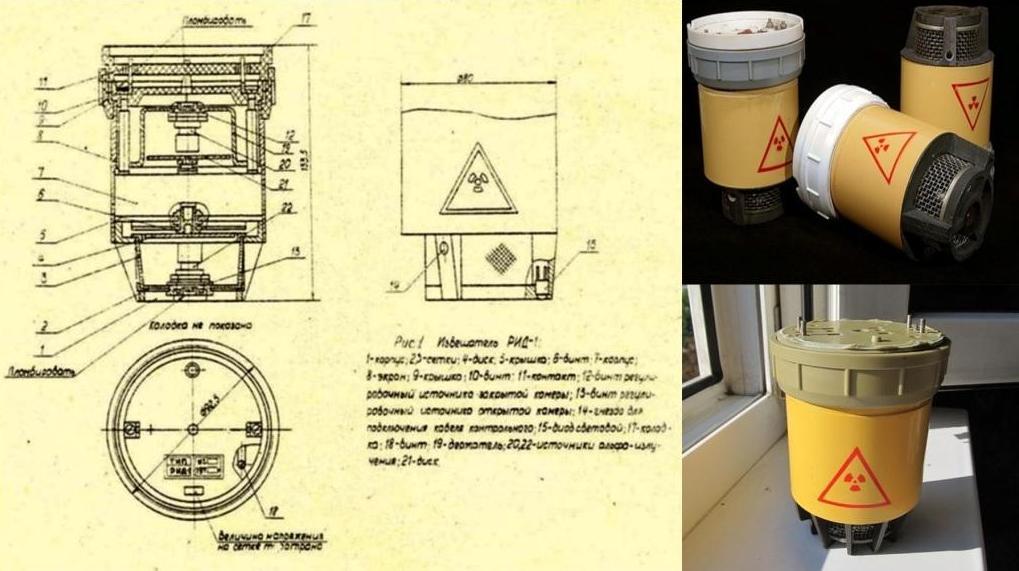 Структурная схема радиоизотопного пожарного извещателя РИД-1