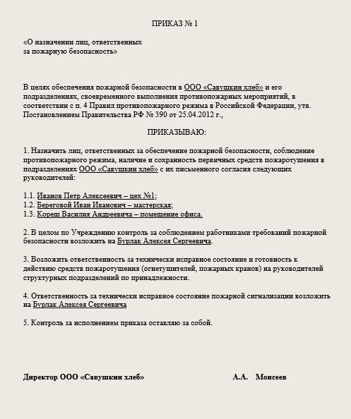 Образец приказа о назначении ответственного за пожарную безопасность