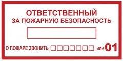 Изображение - Проверка пожарной безопасности Otvetstvennyiy-za-pozharnuyu-bezopasnost