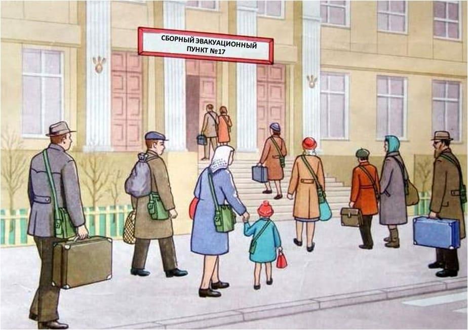 Сборный эвакуационный пункт