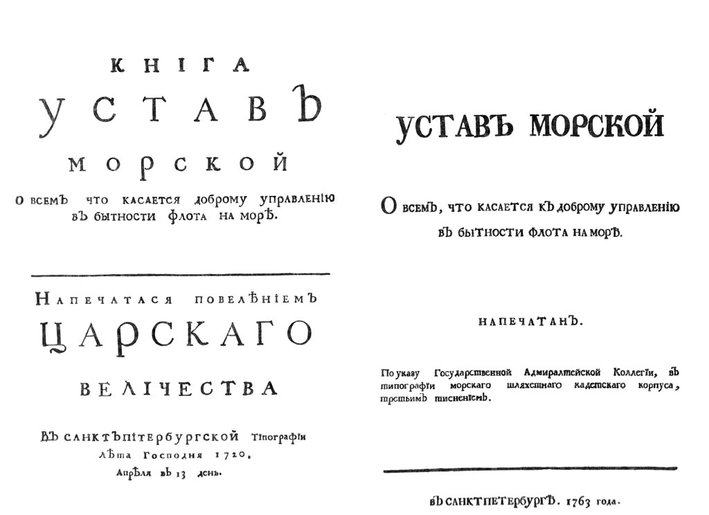 Морской устав 1720 года