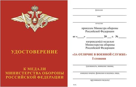 Форма удостоверения к медали За отличие в военной службе