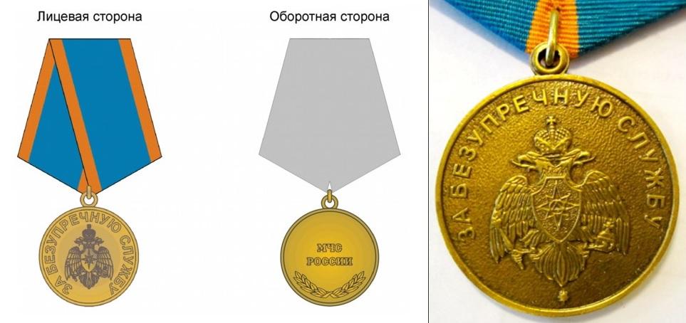 Медаль За безупречную службу МЧС России
