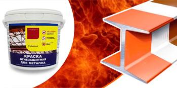 Огнезащитные краски: виды, свойства, преимущества, правила нанесения
