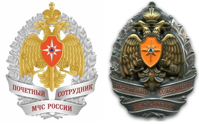 Почетный сотрудник МЧС России