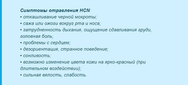 Симптомы отравления HCN
