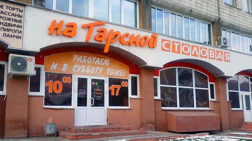 Столовая на Тарской г. Омск
