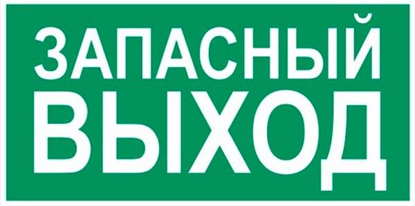 Указатель аварийного (запасного) выхода – код Е23