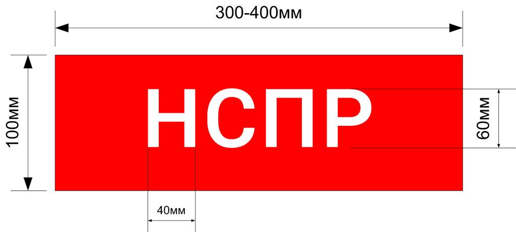 Нарукавная повязка НСПР