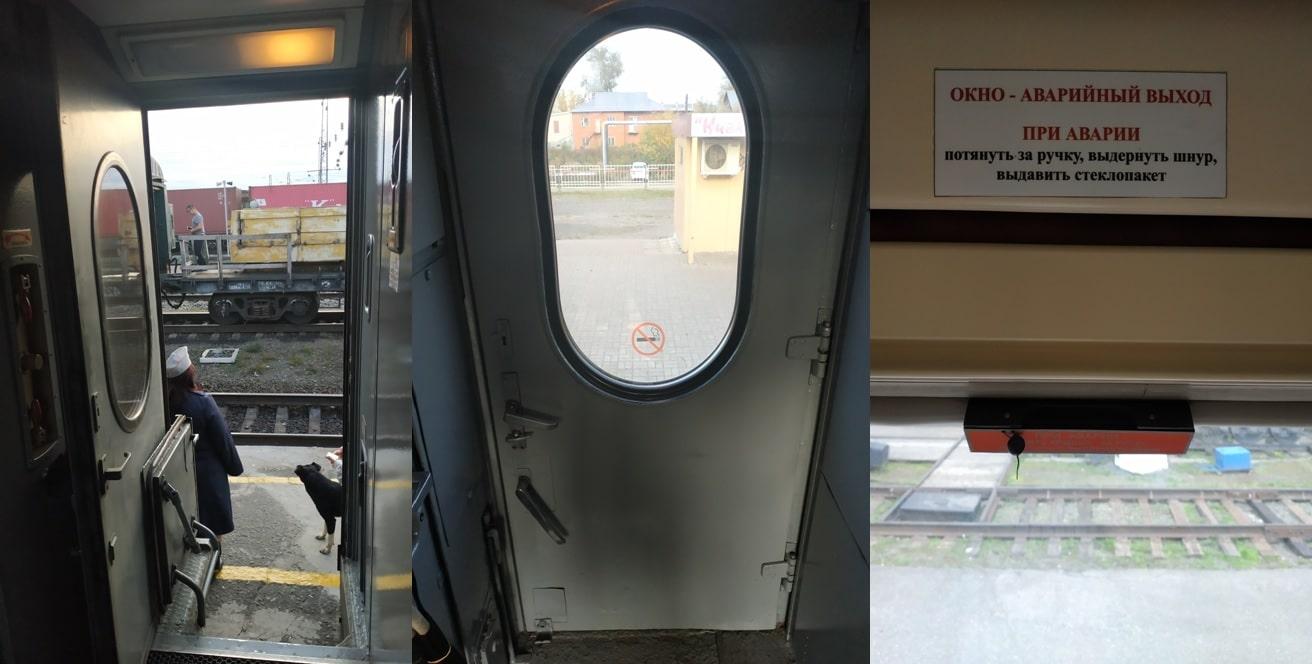 Эвакуационные выходы из вагона поезда
