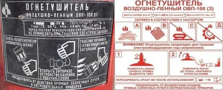 Табличка на огнетушителе ОВП-100