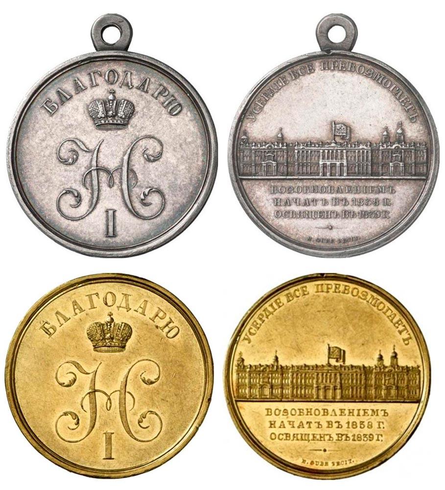 Медаль За возобновление Зимнего дворца
