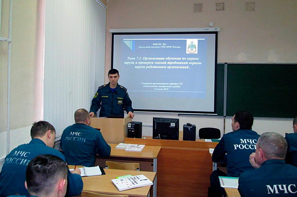 Занятие по охране труда в МЧС России