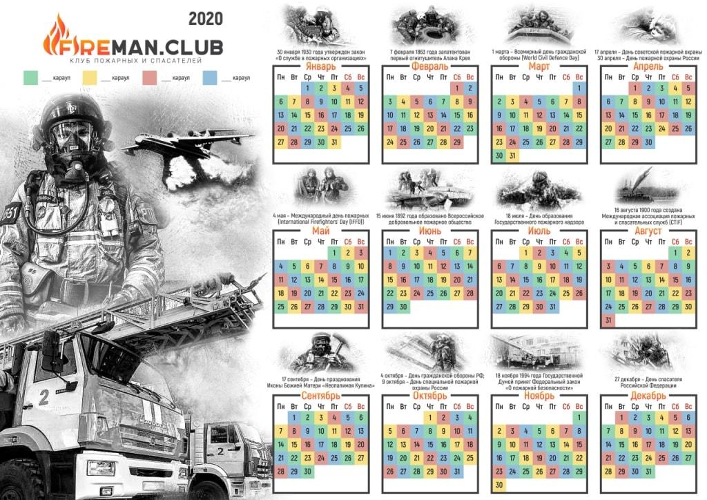 Календарь пожарных караулов 2020