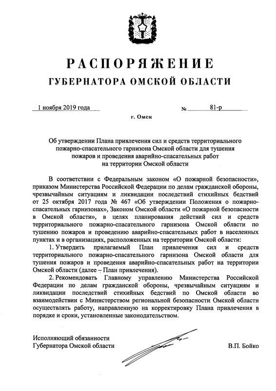 Распоряжение Губернатора Омской области