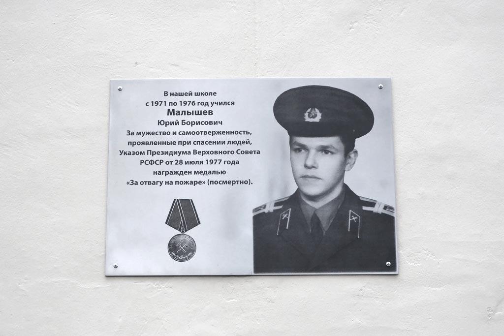 Мемориальная доска Малышеву