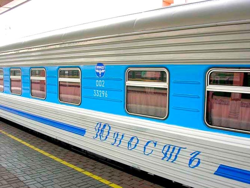 Поезд Юность Москва-Ленинград