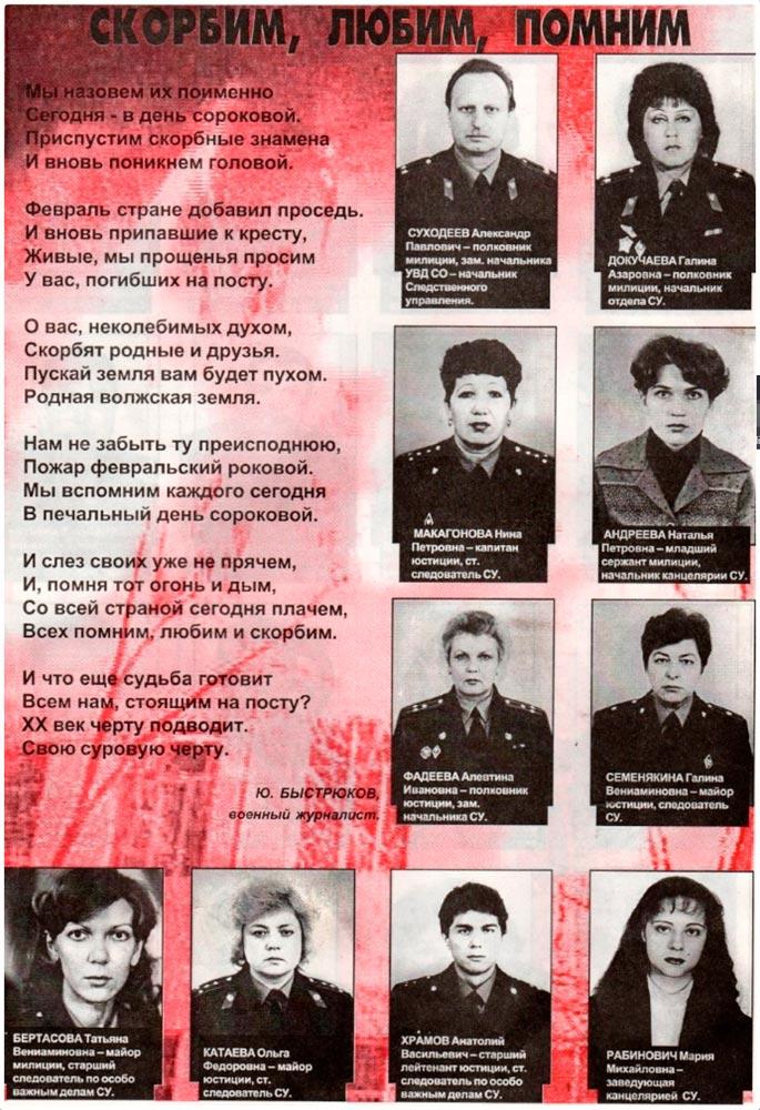Погибшие при пожаре в УВД Самарской области