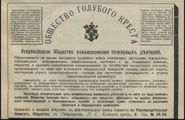 Объявления Общества Голубого Креста в журнале