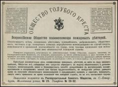 Объявления Общества Голубого Креста