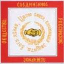 Знамя Соединенного Российского Пожарного Общества