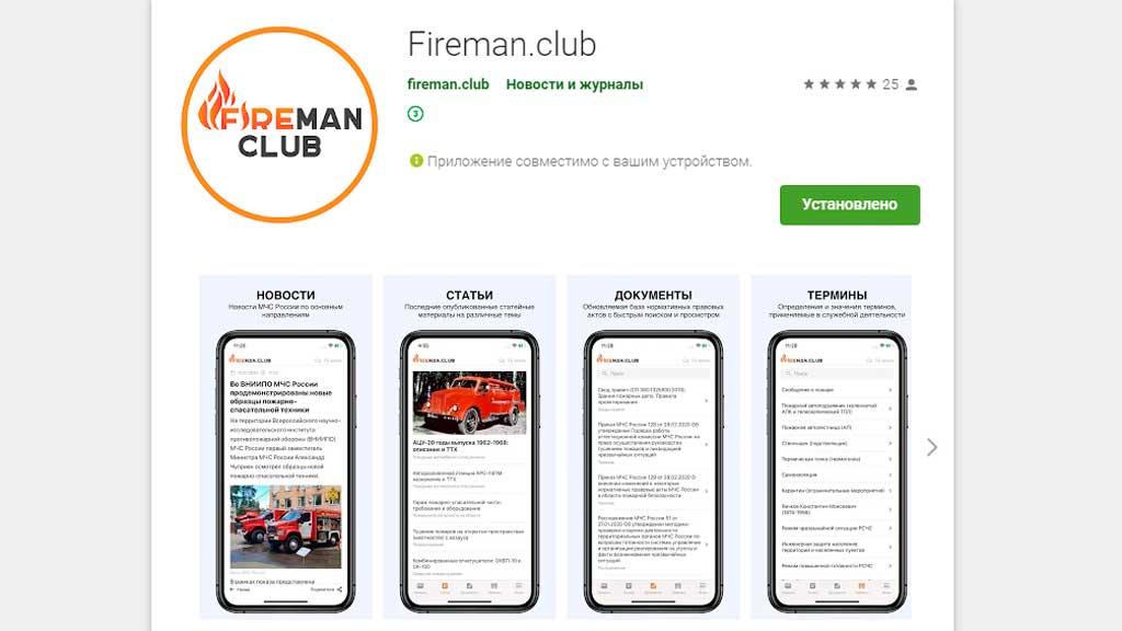 Fireman.club в Google Play