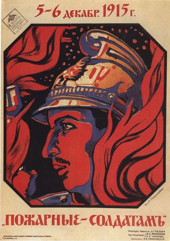 Плакат Пожарные солдатам
