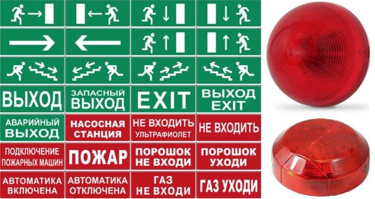Световые пожарные оповещатели (табло)