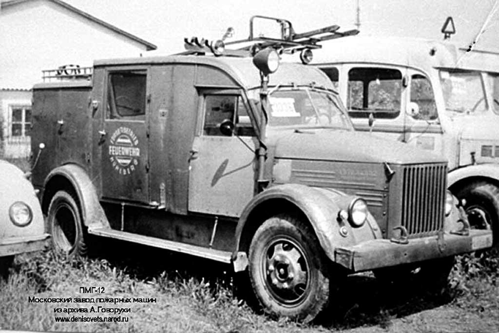 Пожарный автонасос ПМГ-12