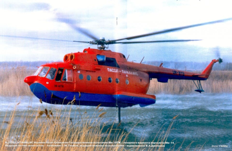 Пожарный вертолет Ми-14 ПЖ украинской компании «Пассат»