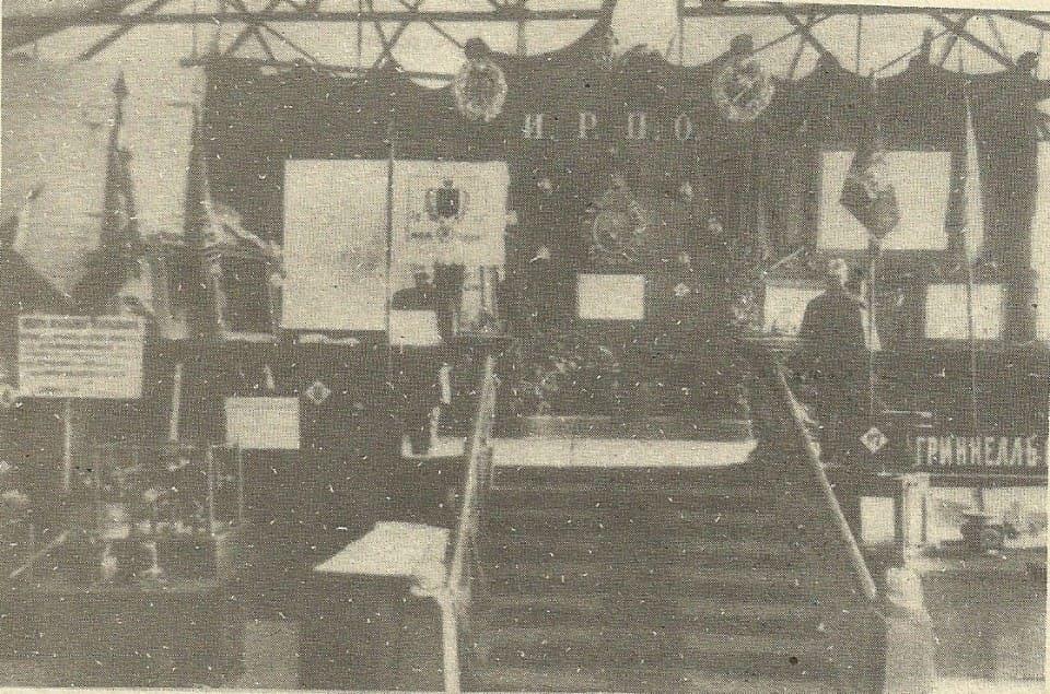 Витрина ИРПО на Всероссийской пожарной выставке 1902 года