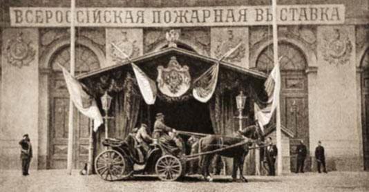 Всероссийская пожарная выставка 1892 года
