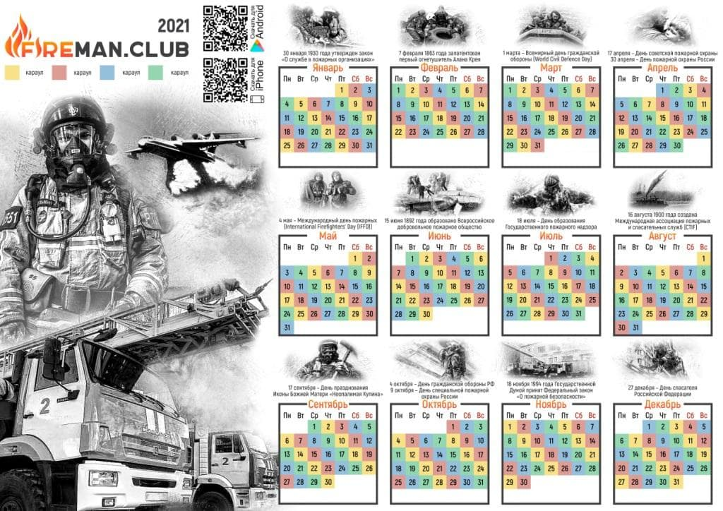 Календарь дежурных караулов 2021