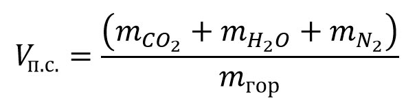 Объем влажных продуктов сгорания