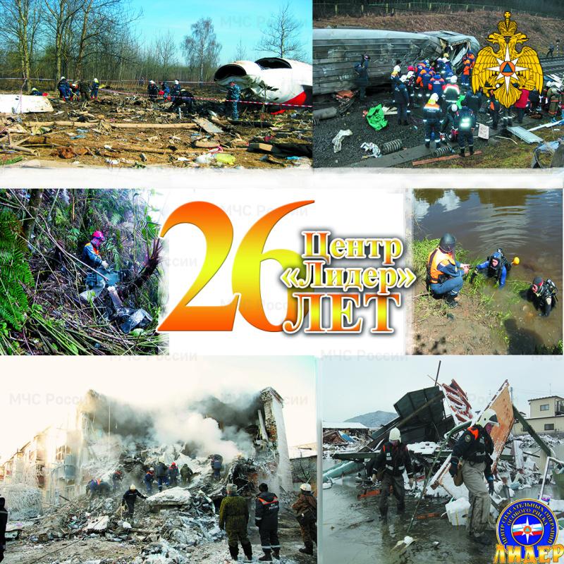 Центр по проведению спасательных операций особого риска «Лидер» празднует 26 лет со Дня образования