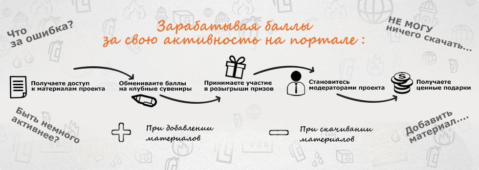banner-pozharniki-1-5